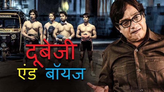 Dubey Ji & The Boys (Bhojpuri Dubbed)