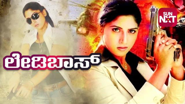 Lady Boss (Kannada)