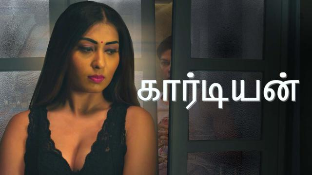 Guardian (Tamil Dubbed)