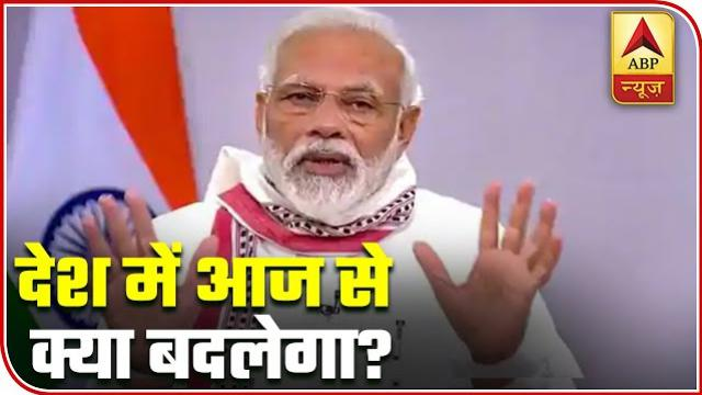 What Will Change From April 20 Amid COVID-19 Lockdown?   ABP News