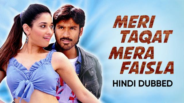 Meri Taqat Mera Faisla (Hindi Dubbed)