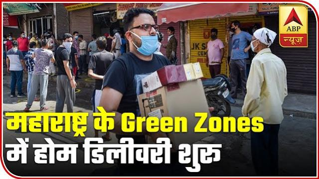 Lockdown Relaxations: Home Delivery To Resume In Green Zones In Maharashtra |