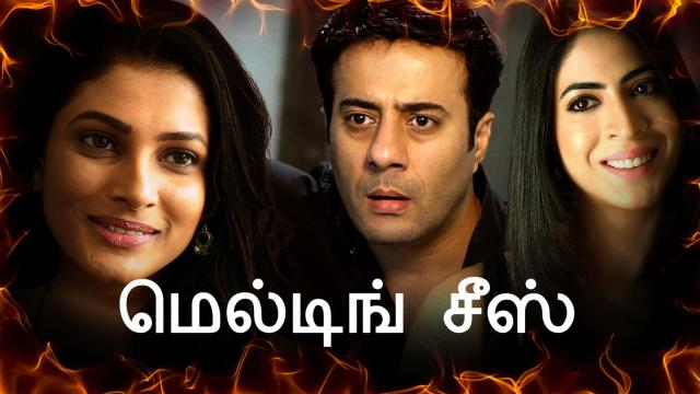 Melting Cheese (Tamil Dubbed) | Vertical Preview