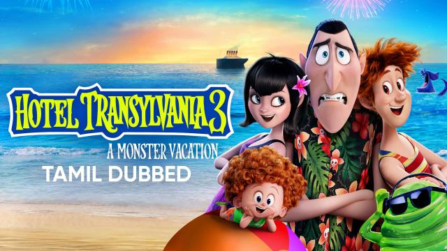 Hotel Transylvania 3: A Monster Vacation (Tamil Dubbed)