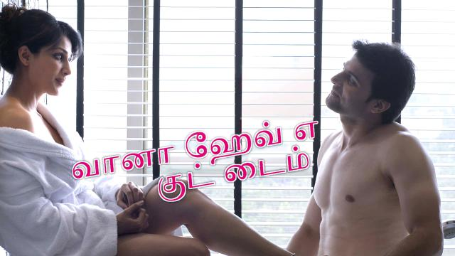 Wanna have a Good Time (Tamil Dubbed) | Vertical Preview