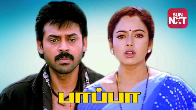 Pappa (Tamil Dubbed)