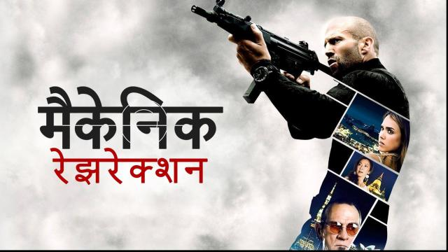 Mechanic Resurrection (Hindi Dubbed)