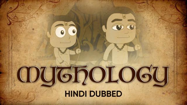 Mythology (Hindi)