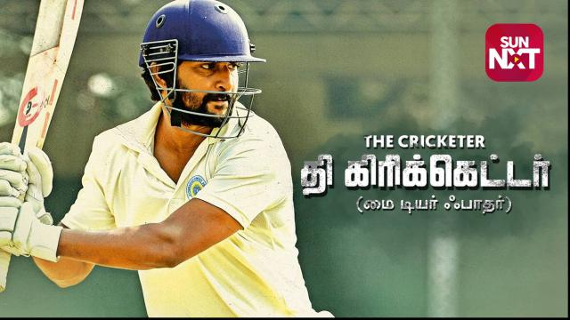 The Cricketer - Jersey (Tamil Dubbed)