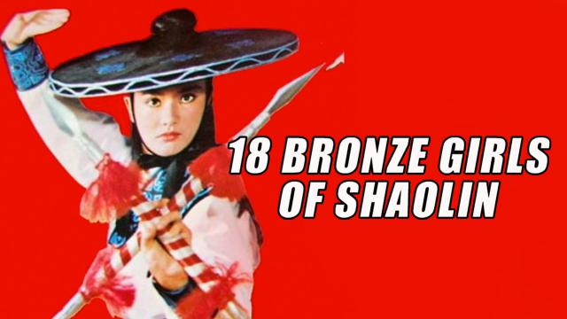 The 18 Bronze Girls of Shaolin