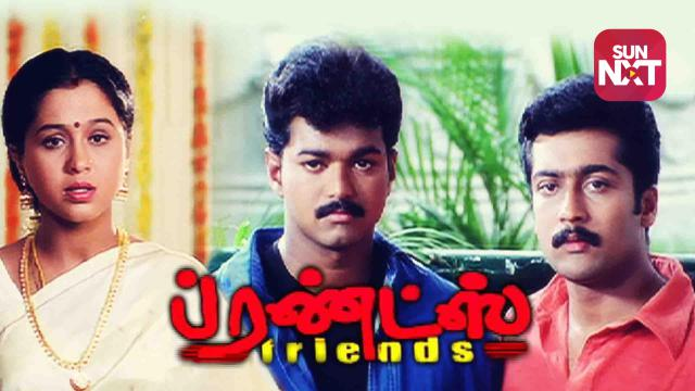 Friends (Tamil)