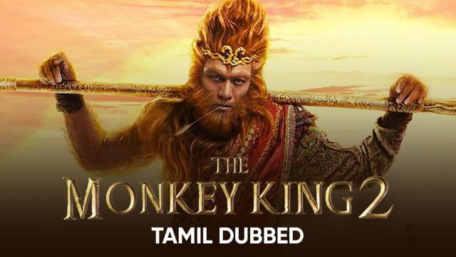 Trailer | The Monkey King 2 (Tamil Dubbed)
