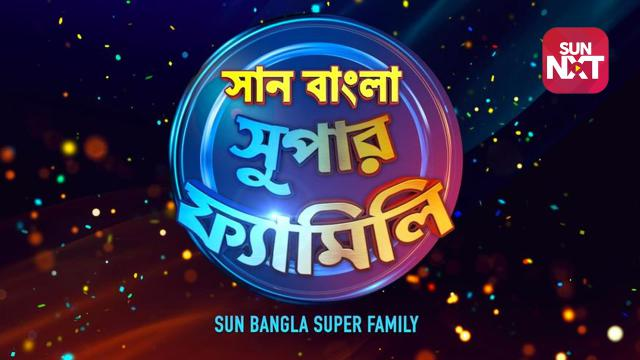 Sun Bangla Super Family (Bengali)