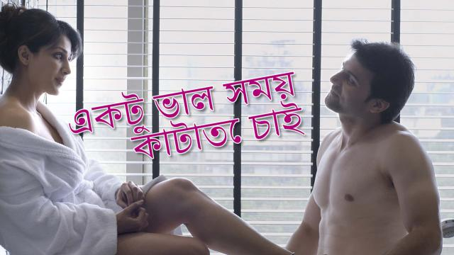 Wanna have a Good Time (Bengali Dubbed)