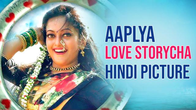Aaplya Love Storycha Hindi Picture