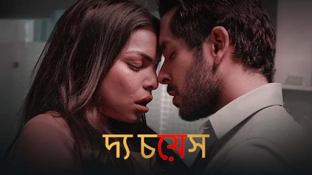 The Choice (Bengali Dubbed)