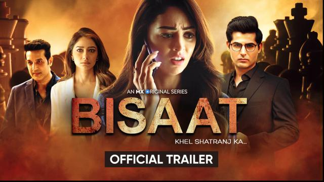 Bisaat | Vertical Preview