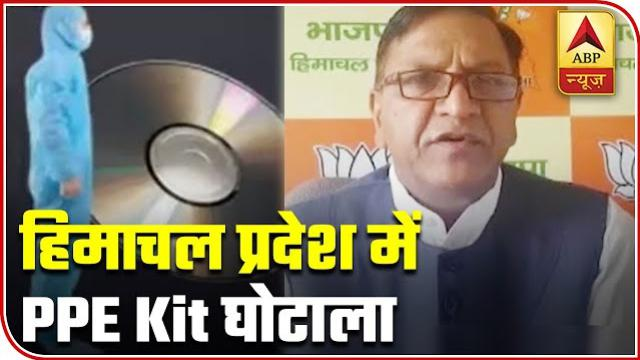 PPE Kit Scam In Himachal Pradesh: All You Want To Know