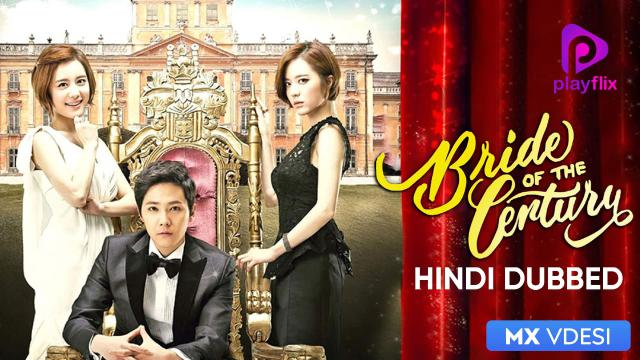 Bride of the Century (Hindi Dubbed)