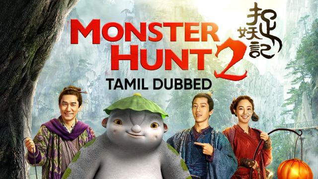 Monster Hunt 2 (Tamil Dubbed) | Vertical Preview