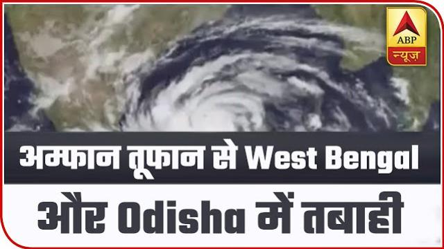 Cyclone Amphan: Odisha, West Bengal to bear the brunt