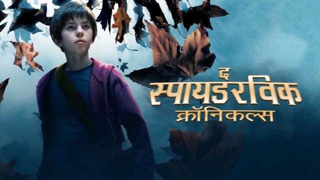 The Spiderwick Chronicles (Hindi Dubbed)