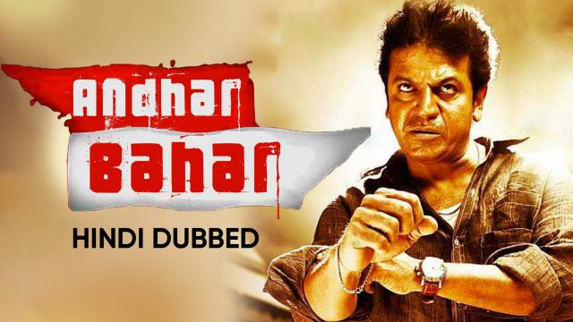 Andhar Bahar (Hindi Dubbed)