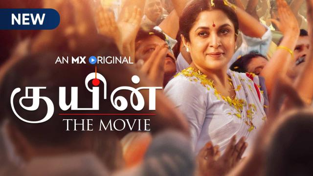 Queen (Tamil) - The Movie