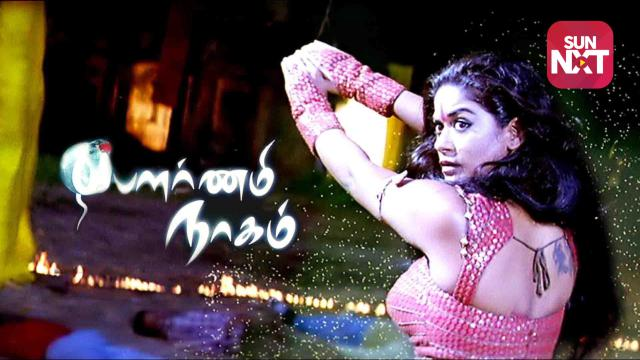 Pournami Naagham