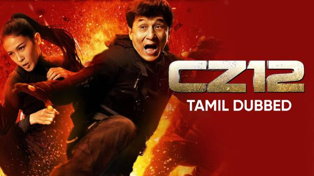 CZ12 (Tamil Dubbed)