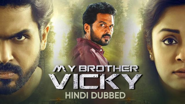 My Brother Vicky | Vertical Preview